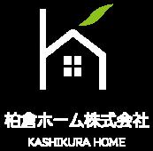 柏倉ホーム株式会社